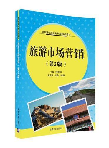 旅游市场营销(第2版)
