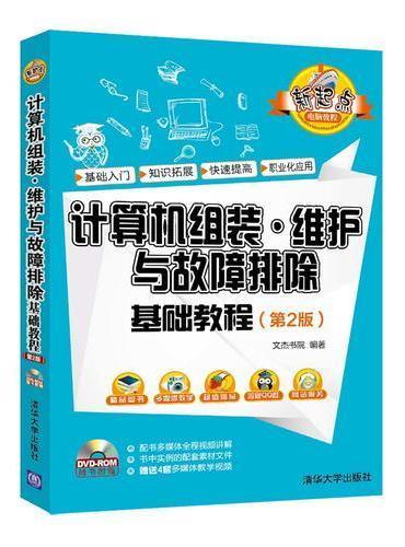 计算机组装·维护与故障排除基础教程(第2版)