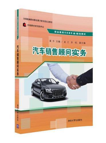 汽车销售顾问实务