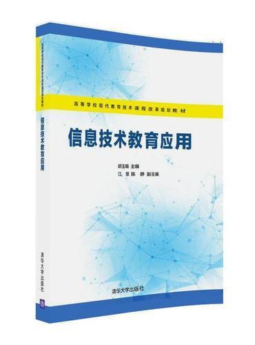 信息技术教育应用
