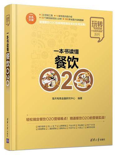 一本书读懂餐饮O2O