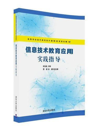 信息技术教育应用实践指导