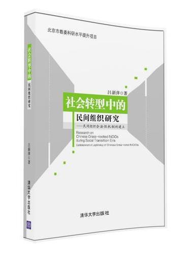 社会转型中的民间组织研究——民间组织合法性机制的建立