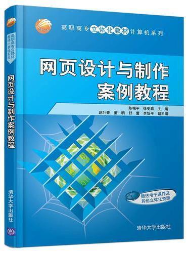 网页设计与制作案例教程
