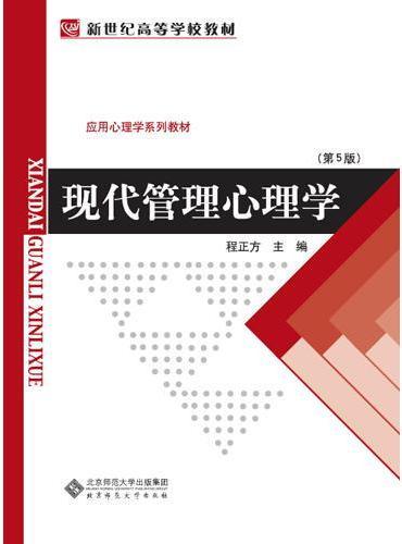 现代管理心理学(第5版)