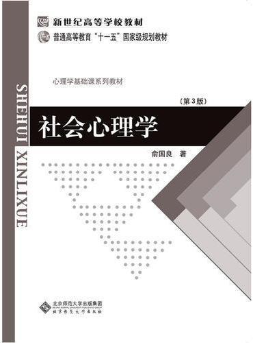 《社会心理学》(第三版)