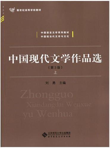 中国现代文学作品选(第3版)
