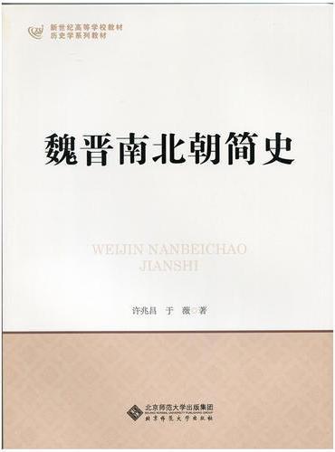 魏晋南北朝简史