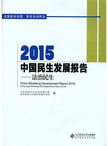 2015中国民生发展报告:法治民生