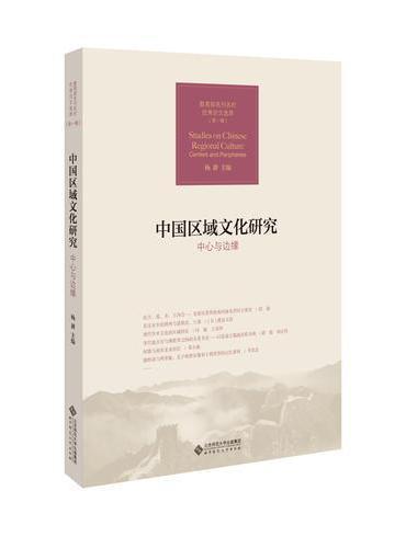 中国区域文化研究:中心与边缘