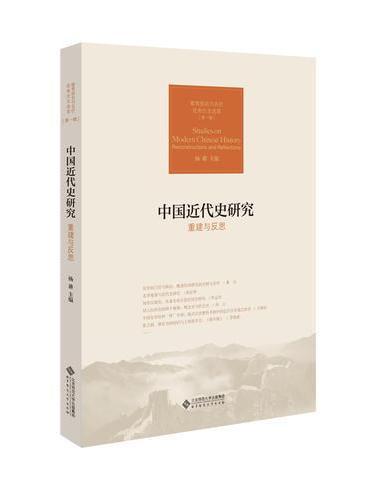 中国近代史研究:重建与反思