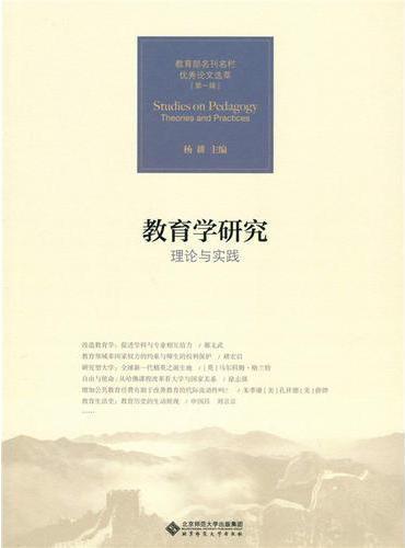 教育学研究:理论与实践