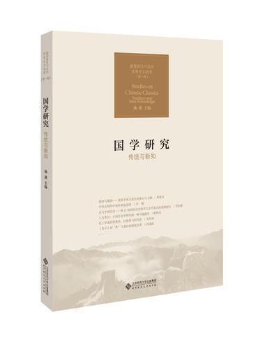 国学研究:传统与新知