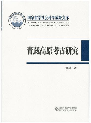 青藏高原考古研究