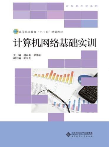 """高等职业教育""""十三五""""规划教材:计算机网络基础实训"""