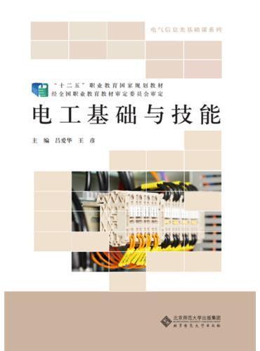 """""""十二五""""职业教育国家规划教材:电工基础与技能"""