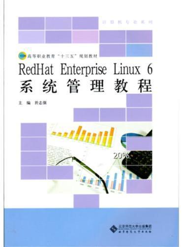 """高等职业教育""""十三五""""规划教材:RedHat Enterprise Linux6系统管理教程"""