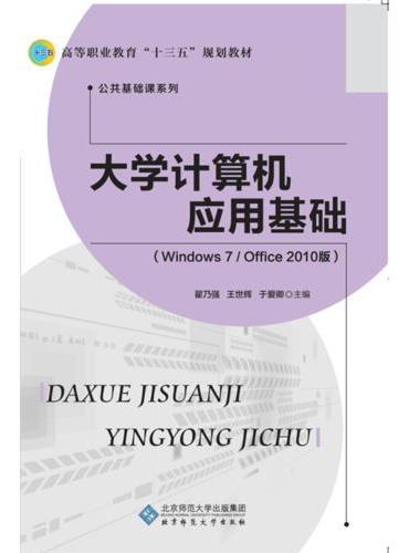 """高等职业教育""""十三五""""规划教材:大学计算机应用基础"""