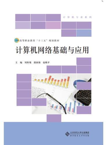 """高等职业教育""""十三五""""规划教材:计算机网络基础与应用"""