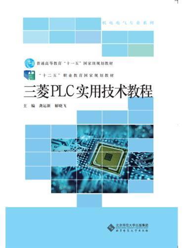 """""""十二五""""职业教育国家规划教材:三菱PLC实用技术教程"""