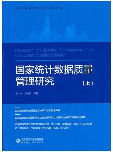 国家统计数据质量管理研究(上下册)
