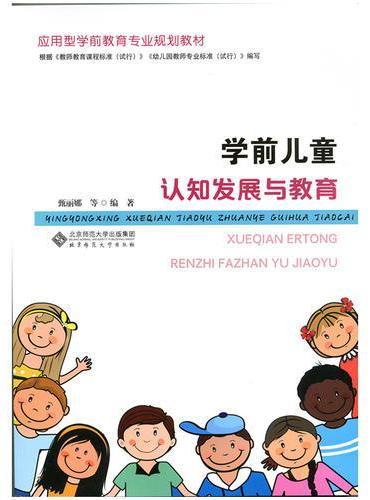 学前儿童认知发展与教育
