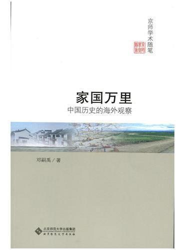 家国万里:中国历史的海外观察