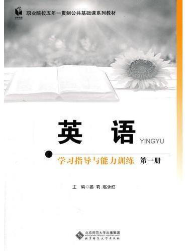 英语学习指导与能力训练(五年一贯制)(一)