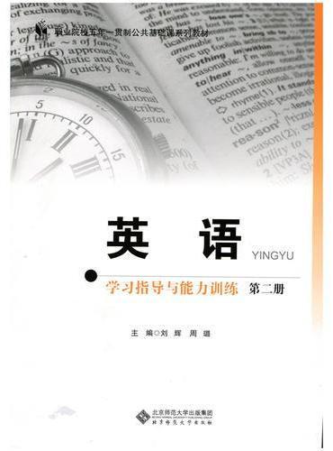 英语学习指导与能力训练(五年一贯制)(二)