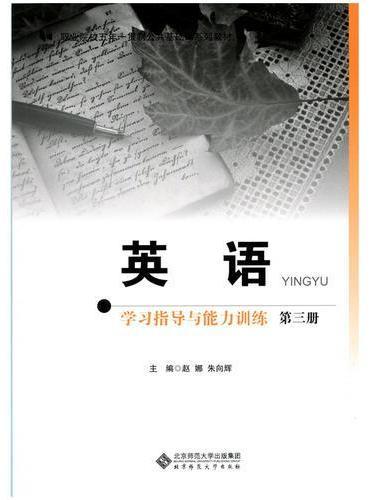 英语学习指导与能力训练(五年一贯制)(三)