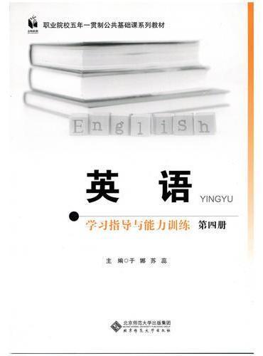英语学习指导与能力训练(五年一贯制)(四)