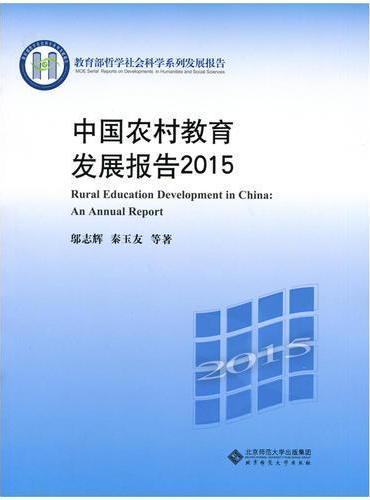 中国农村教育发展报告2015