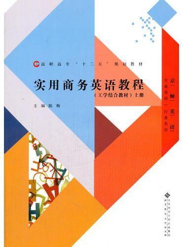 实用商务英语教程(工学结合教材)上册(含光盘)