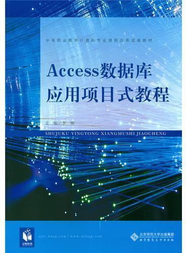 Access数据库应用项目式教程