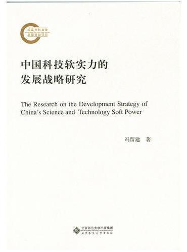 中国科技软实力的发展战略研究