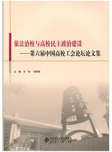 依法治校与高校民主政治建设:第六届中国高校工会论坛论文集