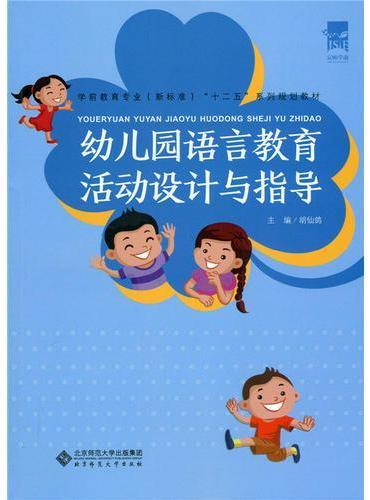 幼儿园语言教育活动设计与指导