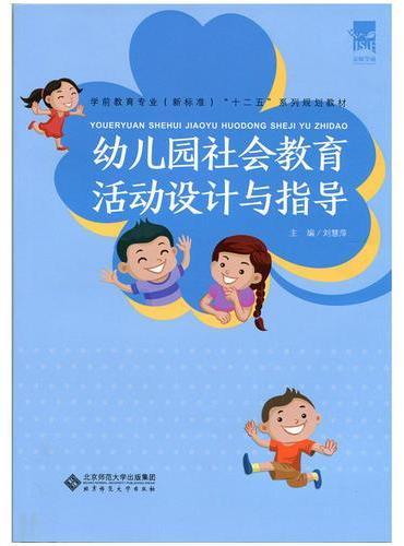 幼儿园社会教育活动设计与指导
