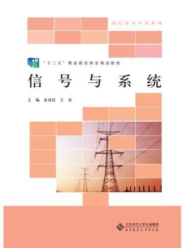 """""""十二五""""职业教育国家规划教材:信号与系统"""