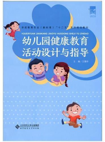 幼儿园健康教育活动设计与指导