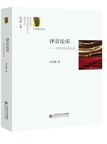 评音论乐:中国乐坛备忘录