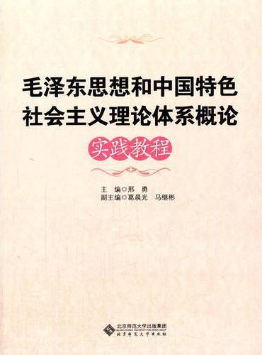 毛泽东思想和中国特色社会主义体系概论实践教程