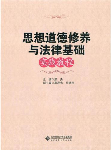 思想道德修养与法律基础实践教程
