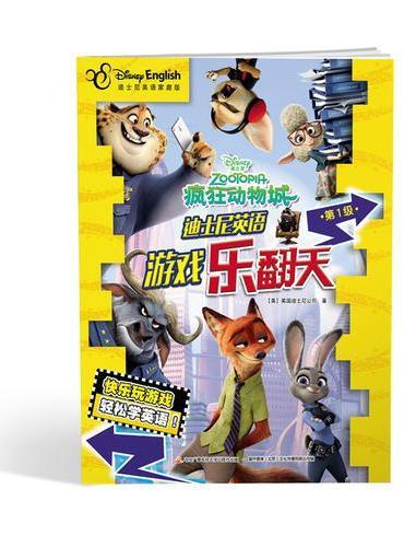 迪士尼英语游戏乐翻天(第1级):疯狂动物城