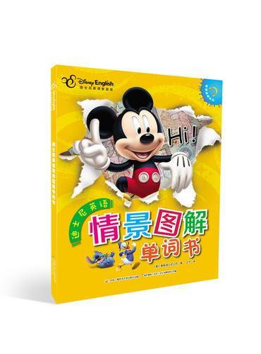 迪士尼英语情景图解单词书