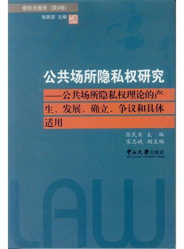 公共场所隐私权研究:公共场所隐私权理论的产生、发展、确立、争议和具体适用