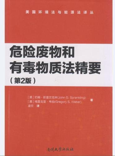 危险废物和有毒物质法精要(第2版)