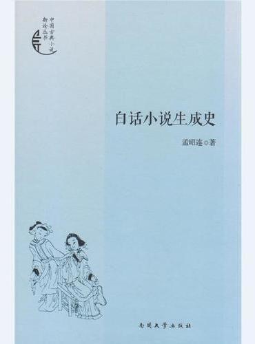 白话小说生成史