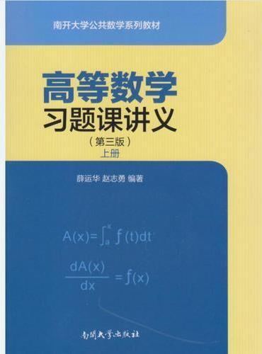 高等数学习题课讲义(第三版)上册