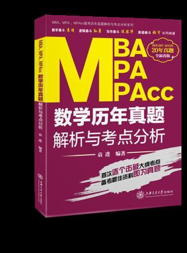 MBA、MPA、MPAcc联考数学历年真题解析与考点分析(2017)